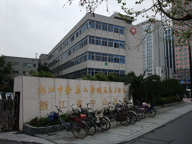 3rd-Hospital-of-Clinical-Medicine-of-Zhejiang-Chinese-Medical-University