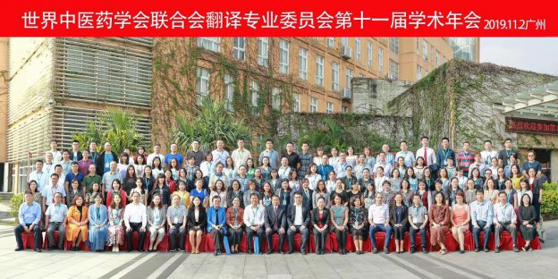 Chinese Medicine Conference by WFCMS