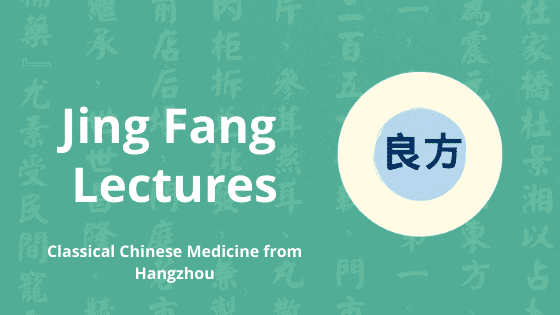 jing fang lectures