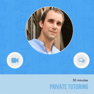 private tutoring 30 min
